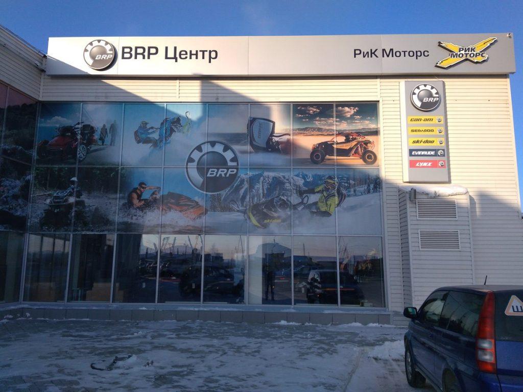 Дилер BRP в Омске