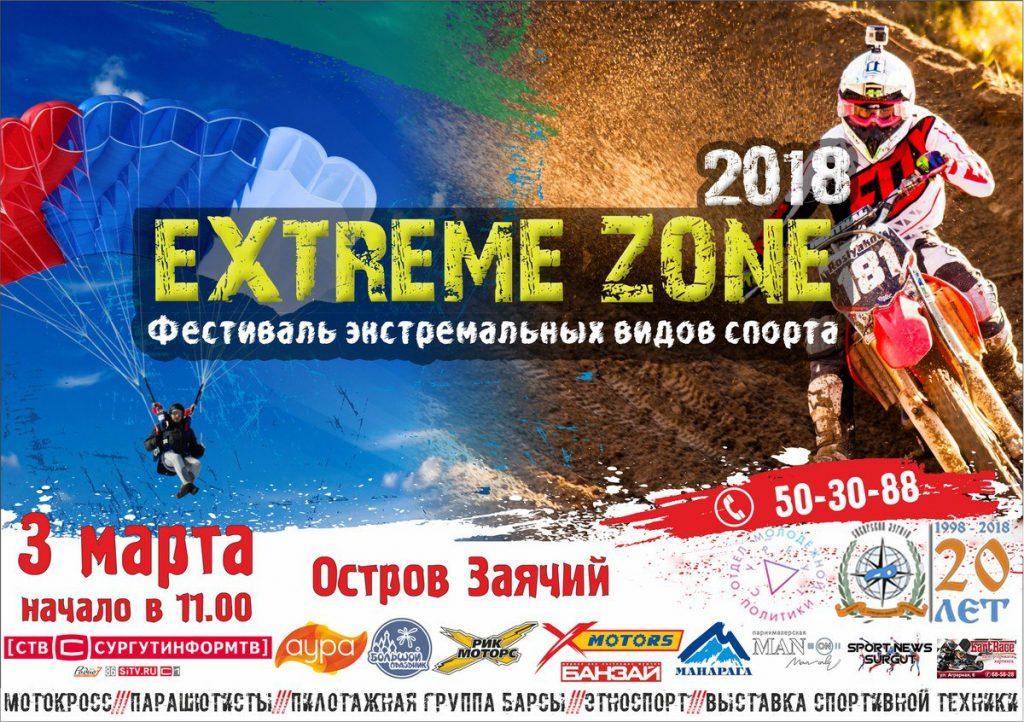 Фестиваль экстремальных видов спорта 2018