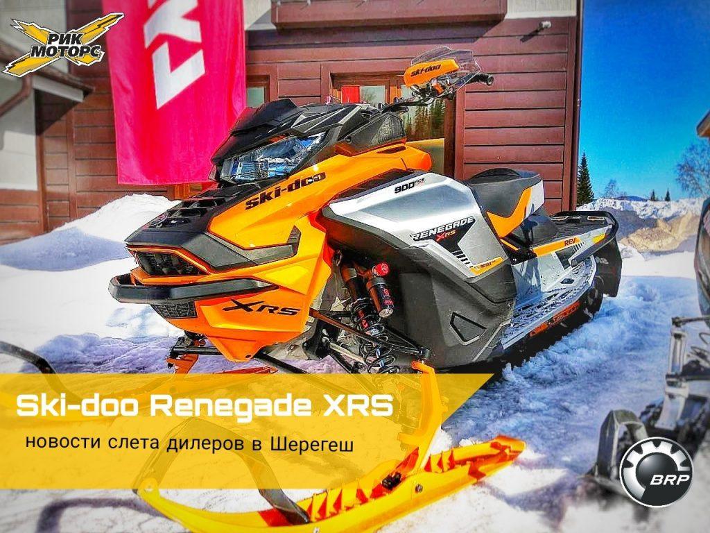 SKI-DOO RENEGADE XRS