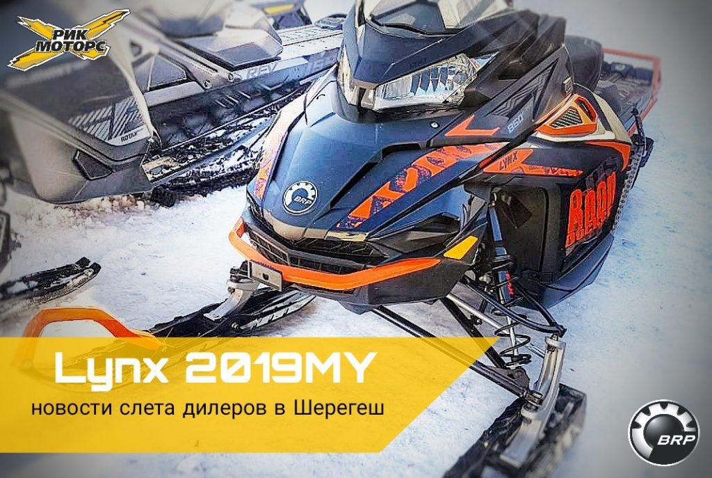 LYNX 2019MY