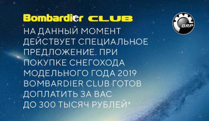 Специальное предложение от BOMBARDIER CLUB