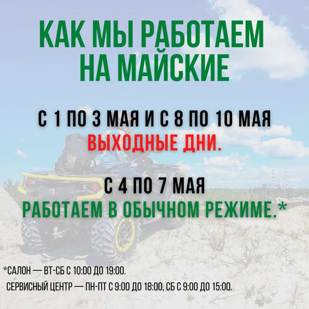 Режим работы РиК Моторс в праздничные выходные.