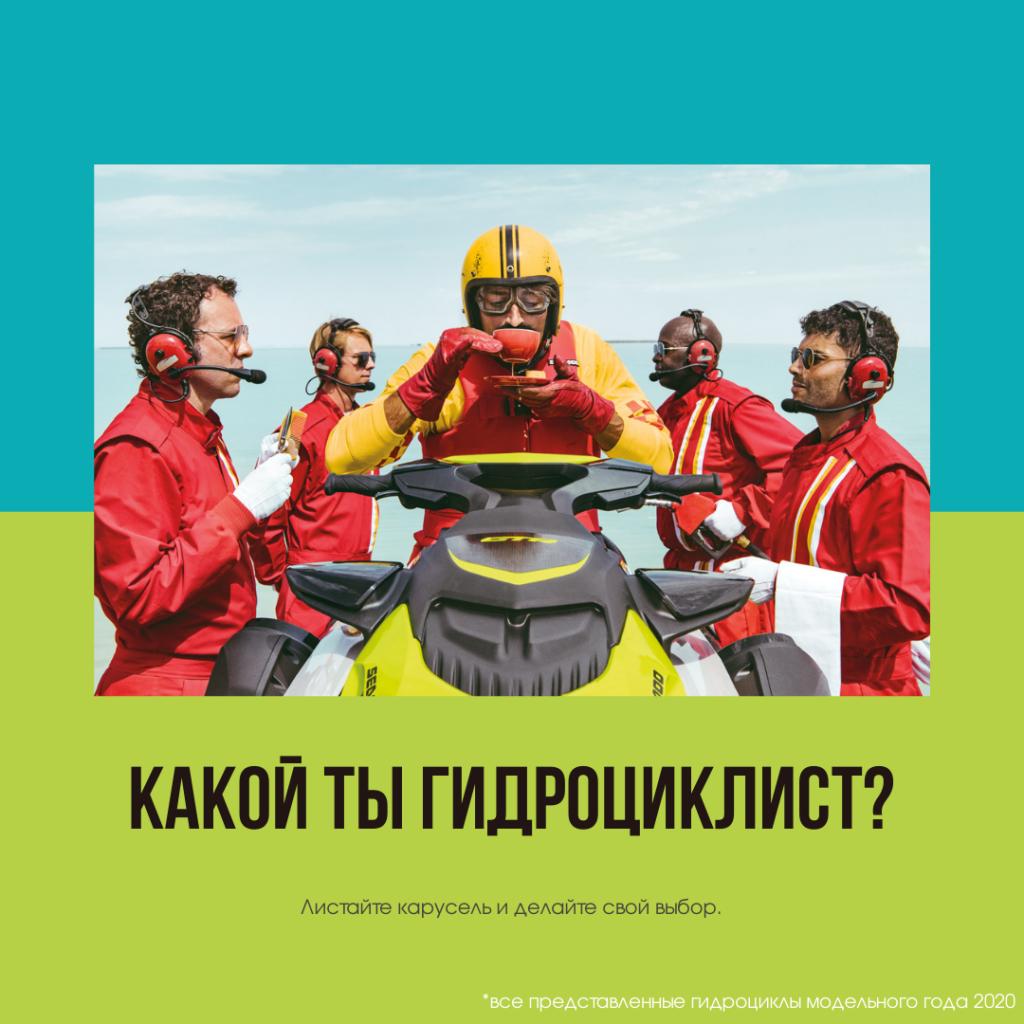 Какой ты гидроциклист?