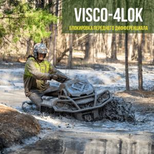 Новая технология Visco-4Lok